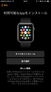 対応アプリのインストール
